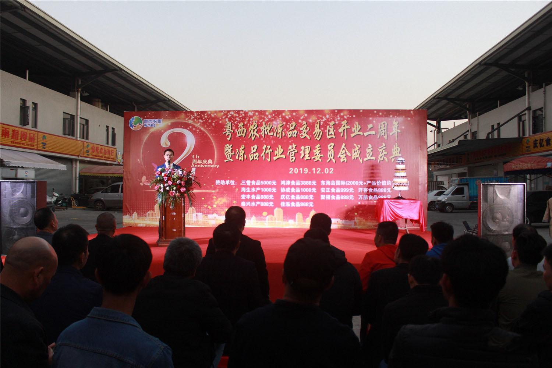 粤西农批冻品区开业二周年庆典(暨冻品委员会成立) 12月2号晚盛大举行